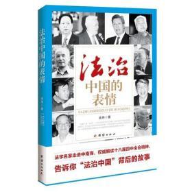 """法治中国的表情:法学名家走进中南海,权威解读十八届四中全会精神,告诉你""""法治中国""""背后的故事"""