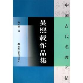吴熙载作品集