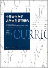 ML中外合作办学大学本科课程研究