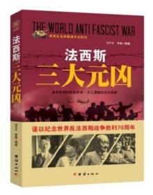 世界反法西斯战争全纪实--法西斯三大元凶