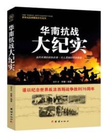 K (正版图书)世界反法西斯战争全纪实:华南抗战大纪实