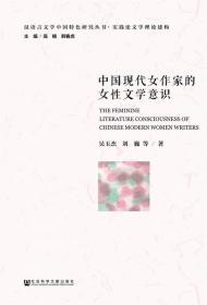 中国现代女作家的女性文学意识