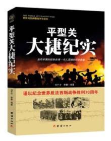 K (正版图书)世纪反法西斯战争全纪实:平型关大捷纪实