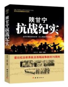 K (正版图书)世界反法西斯战争全纪实:陕甘宁抗战纪实