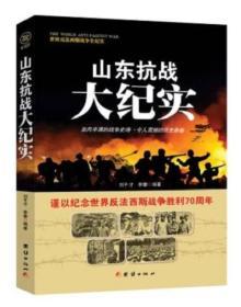 K (正版图书)世界反法西斯战争全纪实:山东抗战大纪实