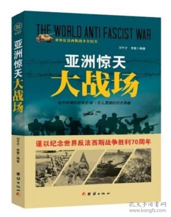 世界反法西斯战争全纪实--亚洲惊天大战场