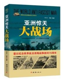 战争纪实 亚洲惊天大战场