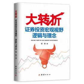 大转折:证券投资宏观视野逻辑与理念