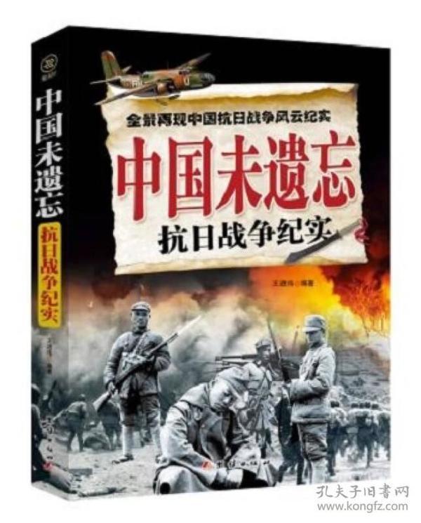 中国未遗忘  抗日战争纪实