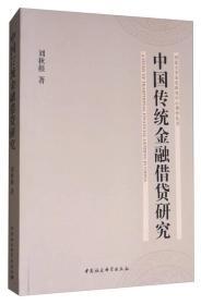 中国传统金融借贷研究/河北大学宋史研究中心博导丛书