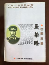中国元帅聂荣臻