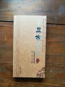 中华圣贤经典丛书:兵家(货号:D3)