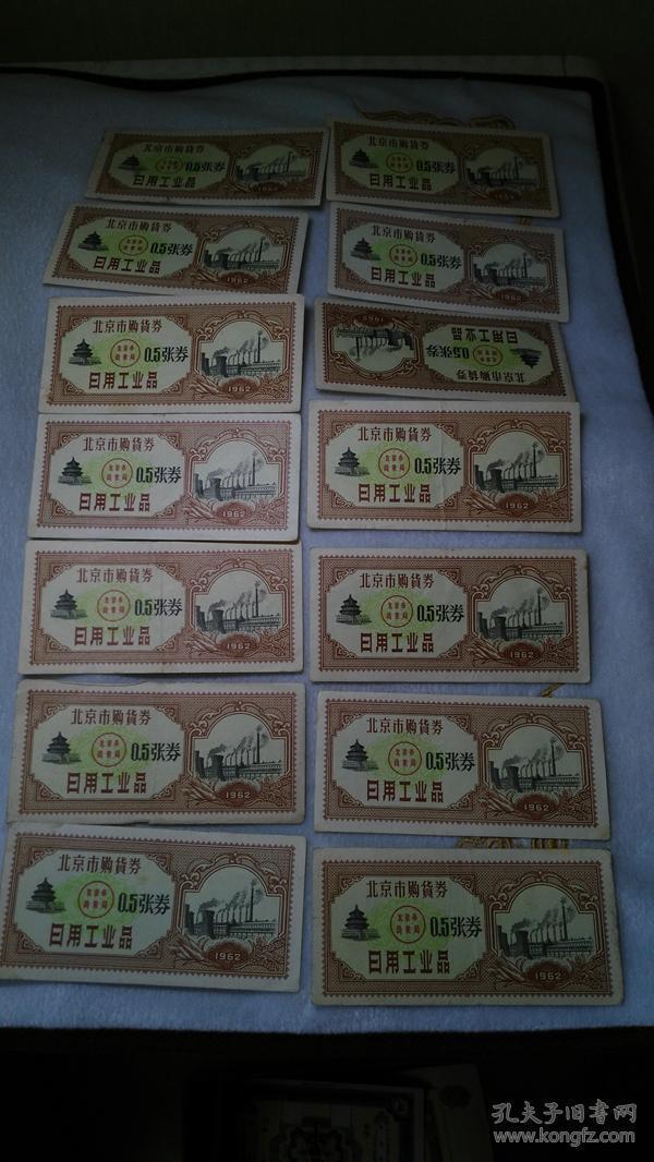1962年  北京购货券    14张