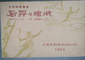 62年上海实验歌剧院演出的《后羿与嫦娥》节目单
