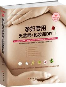 正版微残-孕妇专用天然皂&化妆品DIYCS9787512639058
