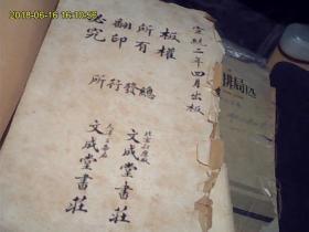 潘临皋手抄石印【宣统二年四月出版】