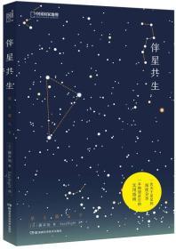 新书--中国国家地理:伴星共生