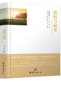 全译本精彩阅读-傲慢与偏见 英 简·奥斯丁 敏芝 译 团结出版社 9787512642607