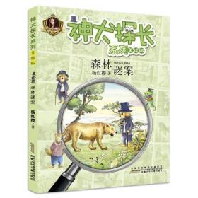 神犬探长系列:森林谜案