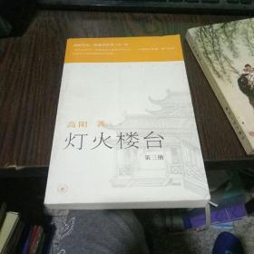 灯火楼台(三)