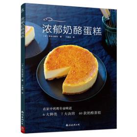 浓郁奶酪蛋糕