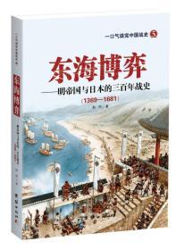 当天发货,秒回复咨询 全新正版:东海博弈——明帝国与日本的三百年战史///赵恺 如图片不符的请以标题和isbn为准。