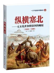 纵横塞北——元末乱世和明帝国的崛起9787512644267(1035-3-2)