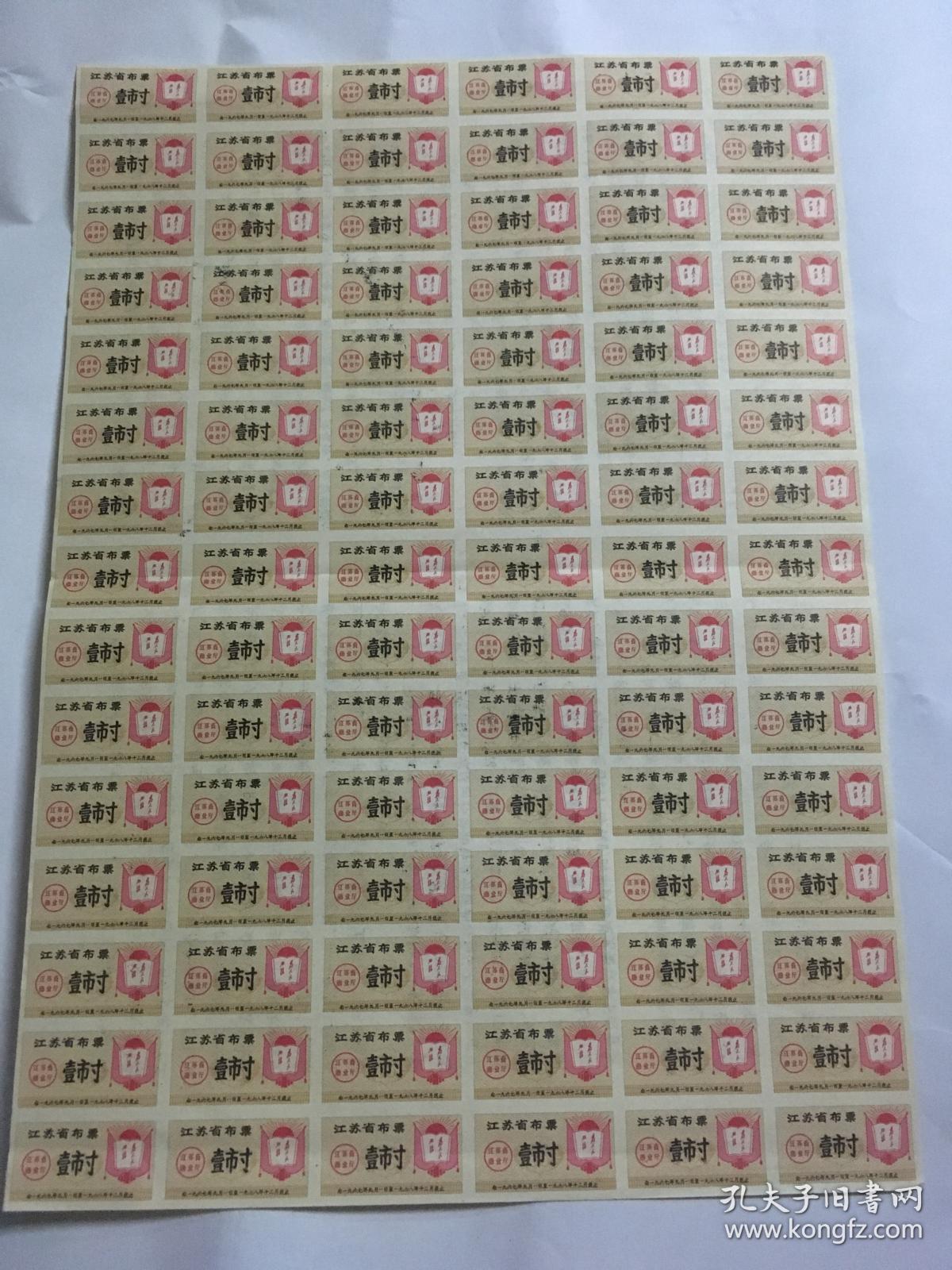 江苏省布票 壹市寸 1967  6大张540小张