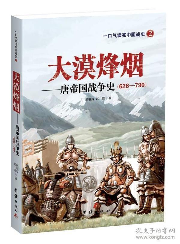 大漠烽烟--唐帝国战争史:626-790