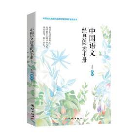 中国语文经典朗读手册