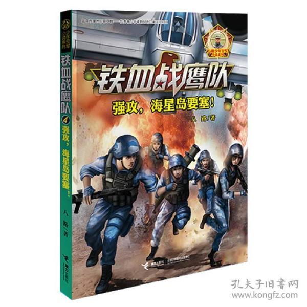 (19年教育部)八路少年空军小说系列(全4册):铁血战鹰队--强攻,海星岛要塞!(系列书不单发)