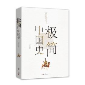 极简中国史(2019总署)
