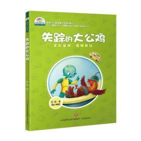失踪的大公鸡--苏梅 彩虹花桥梁书系列