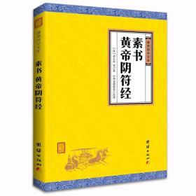 【正版全新】中华经典藏书谦德国学文库 素书黄帝阴符经