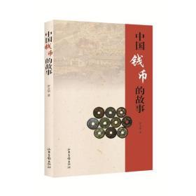 中国钱币的故事