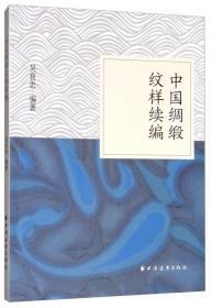 中国绸缎纹样续编