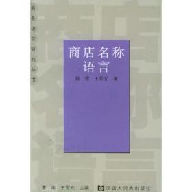 商店名称语言——商务语言研究丛书