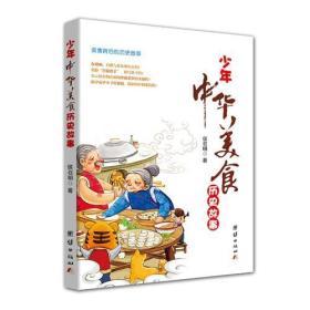 少年中华美食历史故事