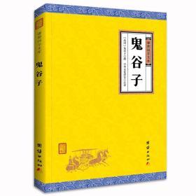 中华经典藏书谦德国学文库 鬼谷子