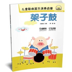儿童歌曲器乐演奏启蒙:架子鼓