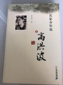 作协副主席高洪波亲笔签名《名家少年说》,一版一印