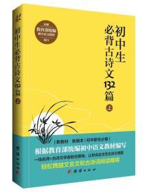 初中生必背古诗文132篇(上)/教育部统编初中语文教材