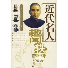 历史趣轶馆:近代名人趣闻轶事(图文本)