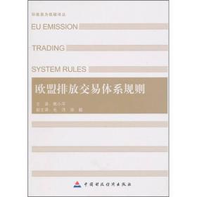 欧盟排放交易体系规则
