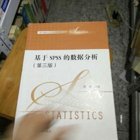 统计数据分析与应用丛书:基于SPSS的数据分析(第三版)
