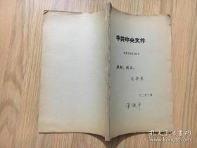 批准天津市成立革命委员会的报告(看描述)(货号:23号箱)