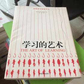 学习的艺术:如何学习和学什么