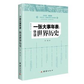 一张大事年表--快读世界历史(最新修订版)
