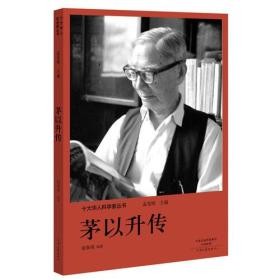 十大华人科学家丛书:茅以升传