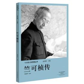 十大华人科学家丛书:竺可桢传